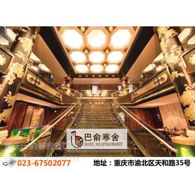 渝北寿宴酒席 023-67502077