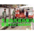 供应浙江杭州市管道疏通/高压清洗排水排污管道有限公司