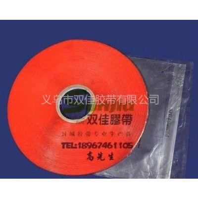 供应双佳CP红膜封缄胶带 印字印红条胶带