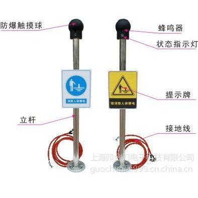 供应人体静电释放仪/人体静电释放器