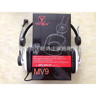 供应永乐YL-MV9  超重低音耳麦 电脑耳麦 电脑麦克风
