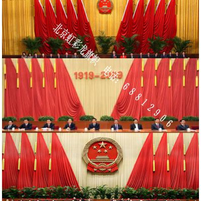 供应会议旗,政府会议旗,党代会旗子,共青团会议旗、舞台旗制作