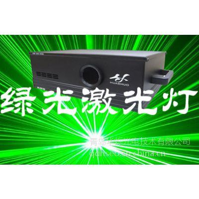 供应10W单绿动画绿光激光灯15瓦单绿动画绿光激光灯厂家山东青岛华烁