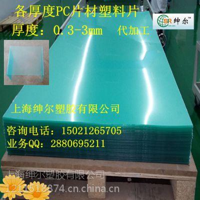 供应透明PC片材,磨砂透明PC片,黑色pc片材加工