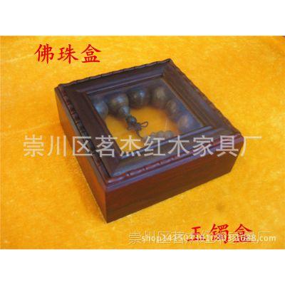 麒麟红木 厂家直销 红木盒子 红酸枝首饰盒 红木工艺品 佛珠盒