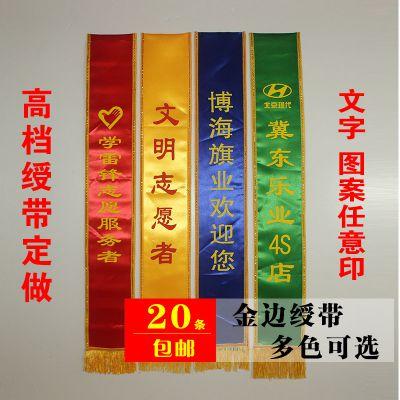 礼仪带定做绶带授带迎宾带彩带 高档贡缎 庆典开幕式用品订做批发