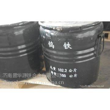 我公司长期供应70含量及、75钨铁及99金属钨