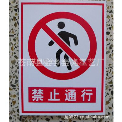 供应安全牌  禁止安全标志牌 道路交通标志牌