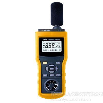 供应九九仪器现货供应多功能环境检测YH610