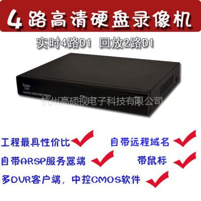 供应4路硬盘录像机 监控主机 监控录像机 监控DVR 4路DVR