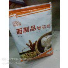 厂家直销食品级面制品增筋剂生产厂家