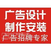 供应广州广告牌-发光字制作,广州招牌制作-墙体广告公司-专业制作广告招牌公司