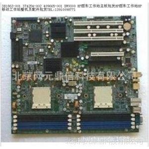 供应381863-001 374254-002 409665-001 XW9300 HP图形工作站主板批发