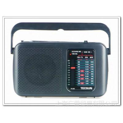 Tecsun/德生 R-303 多全波段电视伴音收音机 交直流 便携式高灵敏