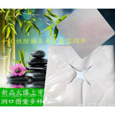 供应新一华一次性防油40*40新款头洞巾,美容按摩床防油洞巾,新型十字洞巾
