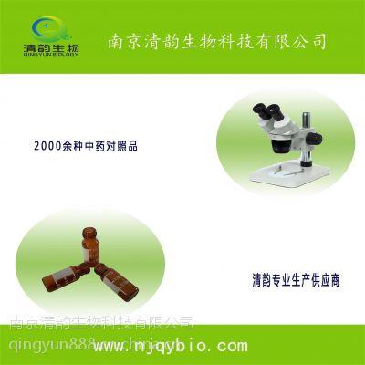 南京清韵生物供应秦皮苷