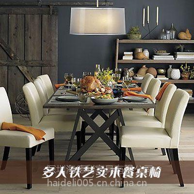 海德利厂家定制 美式乡村餐桌椅 实木铁艺餐厅餐桌椅 批发