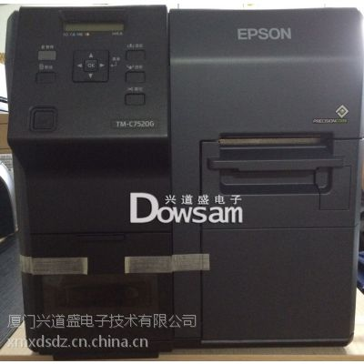 厦门爱普生TM-C7520G条码工业级高速全彩色标签打印机
