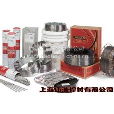 供应美国林肯NiCro 60/20镍基合金焊条 ENiCrMo-3镍基焊条
