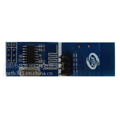 低价格2.4G无线鼠标,遥控玩具专用收发芯片LT8900/8901