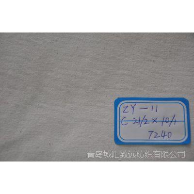 厂家直销280克染色21/2*10帆布面料 加厚坯布 山东帆布坯布面料厂