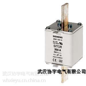供应西门子3NE1331-0,优势3NE1331-0熔断器