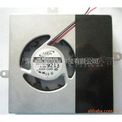 供应电脑风扇ADDA7012笔记本用风扇 投影仪 GPS