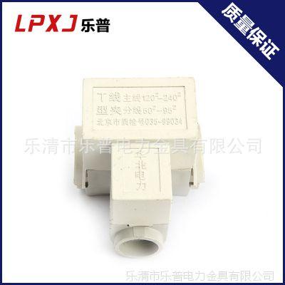 T形线夹系列 120-240线夹 导线连接器 导线分流器 电缆三通分支