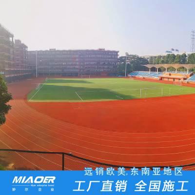 上海复合型塑胶跑道,徐汇塑胶操场跑道地坪施工哪家好