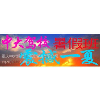 重庆中大驾校学生班让你震撼一夏