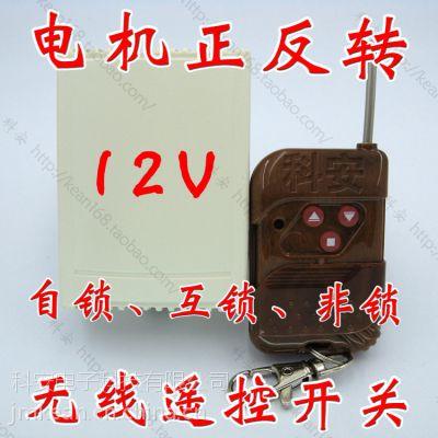 供应科安12V正反转遥控开关 电机遥控 卷闸遥控 电动窗帘 315射频学习型