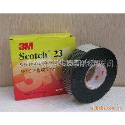 供应3M23乙丙橡胶自粘胶带