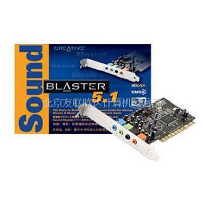 供应创新声卡/Sound Blaster 5.1