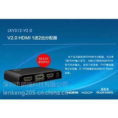 朗强LKV312 hdmi 2.0 分配器,HDMI1进2出分配器支持真正4K*2K