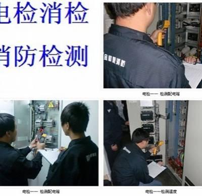 北京消防检测技术服务,电气和消防设施统一检测