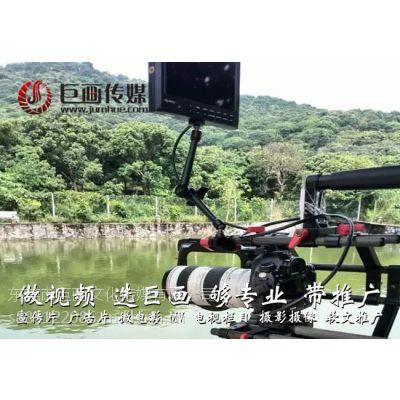 东莞宣传片拍摄找巨画传媒凤岗清溪高端宣传片拍摄