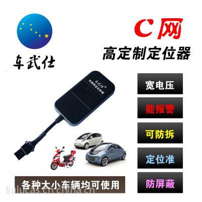 车武仕 C网电信版定位器 CDMA网络版定位器 通用小型GPS定位器