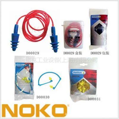 挪克(NOKO)供应听力防护 重复使用耳塞  可重复使用耳塞