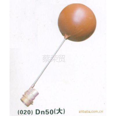 供应塑料浮球阀(020) 大体浮球阀