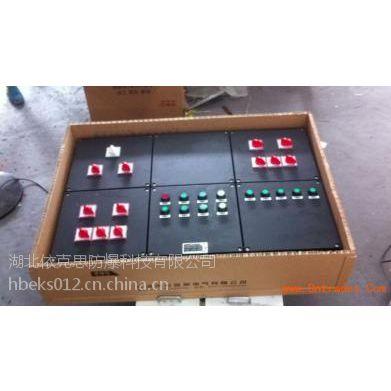380V防爆防腐动力配电箱BXMD8050-8K 湖北依客思