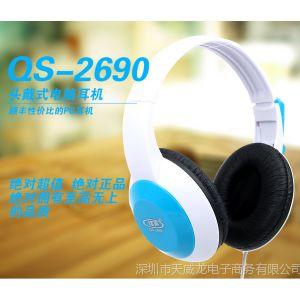 供应情声QS-2690 电脑耳机 头戴式语音耳麦 重低音游戏 厂家 批发