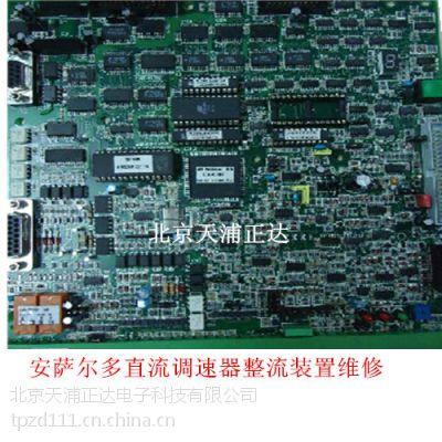供应北京芯片级维修进口/国产各品牌工业控制板卡 电路板复制等