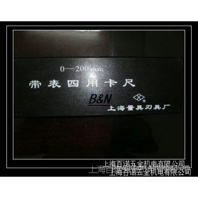 上量带表卡尺 0-200 带表盘卡尺200mm 正品 批发