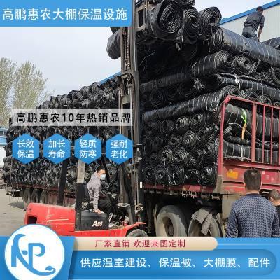 益阳养殖大棚棉被厂家