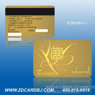 供应深圳购物卡制作_深圳购物卡制卡公司_商场购物卡制作