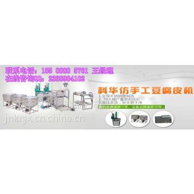 供应四川泸州自动豆皮机/仿手工豆腐皮机都是能生产什么产品
