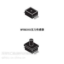 供应MPXM2053GS压力传感器|深圳传感器代理|长期现货供应