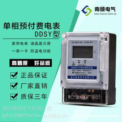 单相预付费电表,高精度家用智能IC插卡充值预付费电能表,磁卡电度表