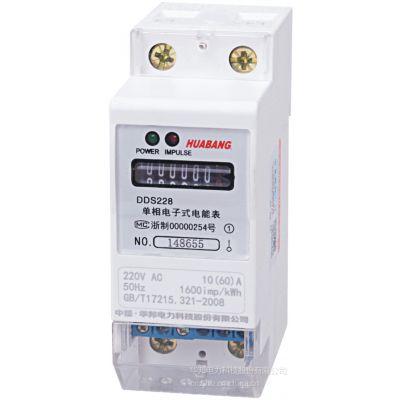 供应轨道式安装电能表