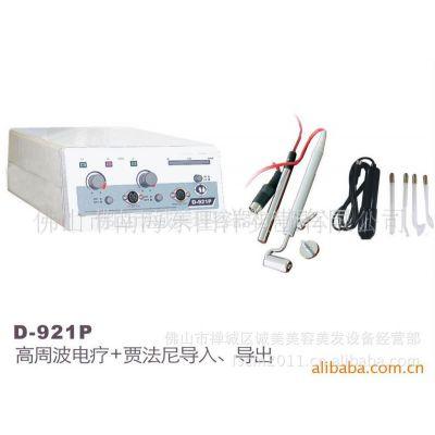 供应诚美美容仪器D-921P高周波电疗仪 贾法尼导入导出